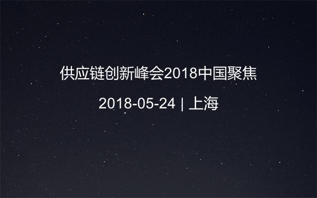 供应链创新峰会2018中国聚焦
