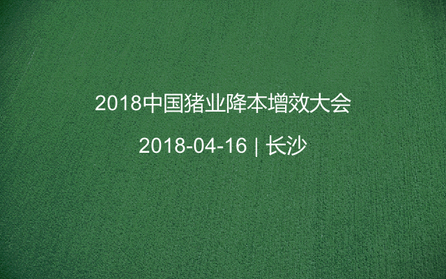 2018中国猪业降本增效大会
