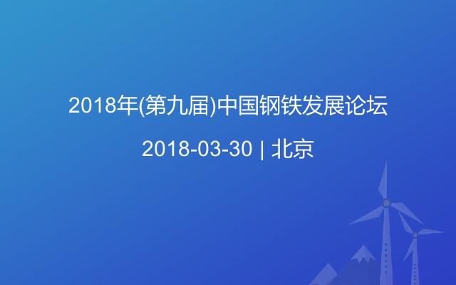 2018年(第九届)中国钢铁发展论坛