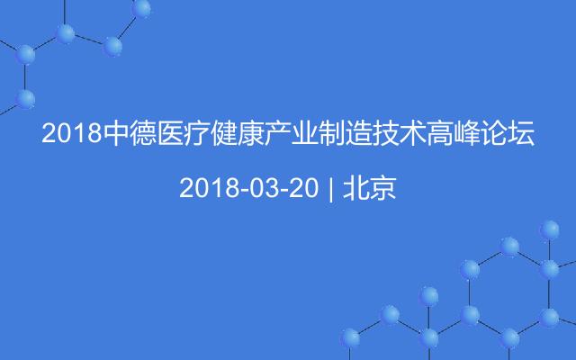 2018中德医疗健康产业制造技术高峰论坛
