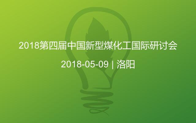 2018第四届中国新型煤化工国际研讨会