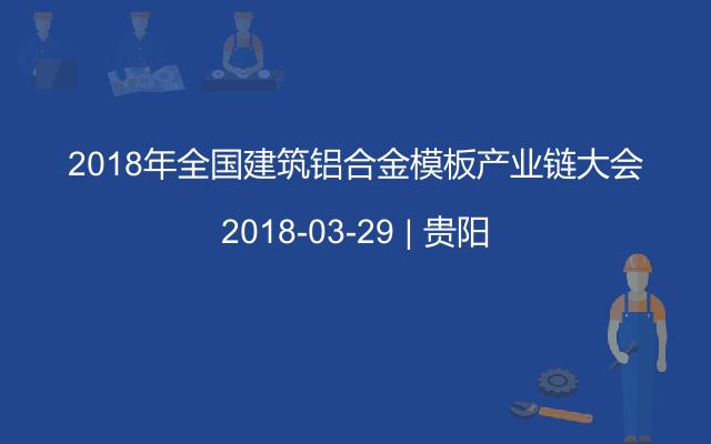 2018年全国建筑铝合金模板产业链大会