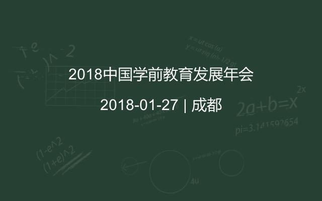 2018中国学前教育发展年会