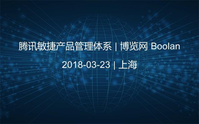 腾讯敏捷产品管理体系   博览网 Boolan