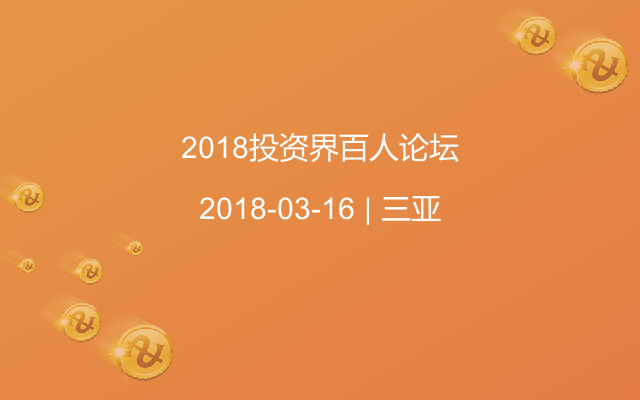2018投资界百人论坛