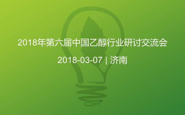 2018年第六届中国乙醇行业研讨交流会