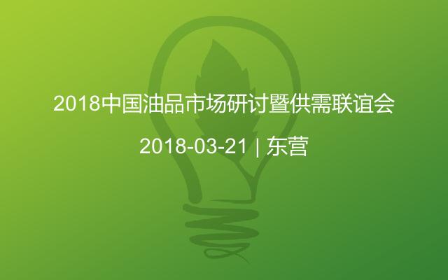 2018中国油品市场研讨暨供需联谊会