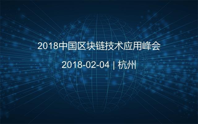 2018中国区块链技术应用峰会