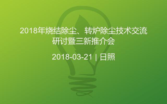 2018年烧结除尘、转炉除尘技术交流研讨暨三新推介会