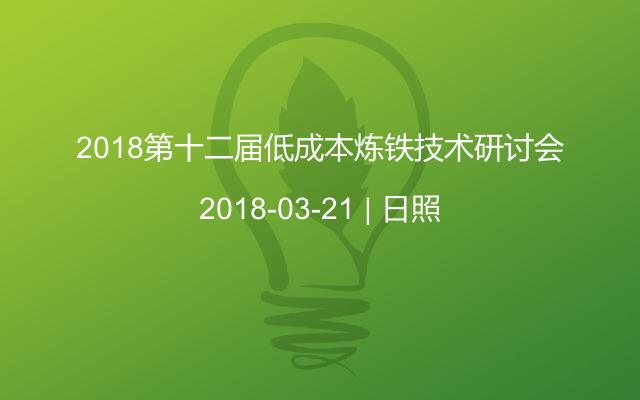 2018第十二届低成本炼铁技术研讨会