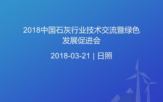 2018中国石灰行业技术交流暨绿色发展促进会