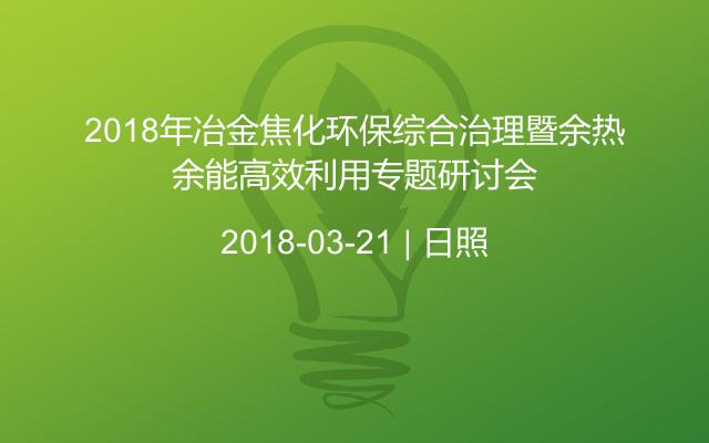 2018年冶金焦化环保综合治理暨余热余能高效利用专题研讨会