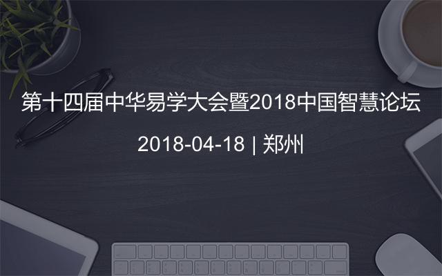第十四届中华易学大会暨2018中国智慧论坛