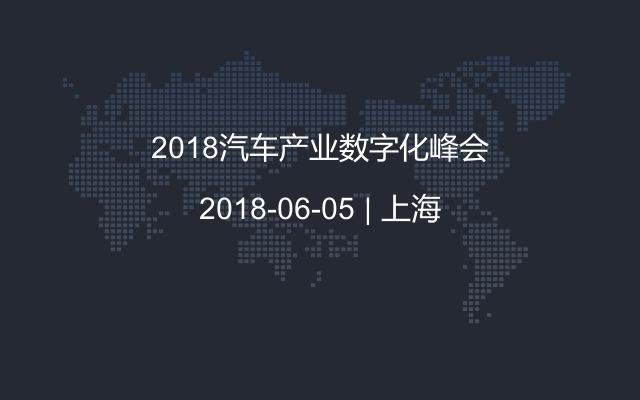 2018汽车产业数字化峰会
