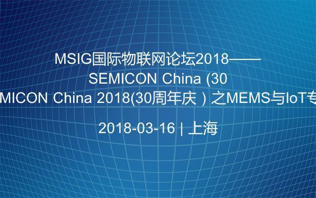 MSIG国际物联网论坛2018——SEMICON China 2018(30周年庆)之MEMS与IoT专场