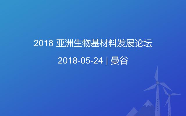 2018 亚洲生物基材料发展论坛