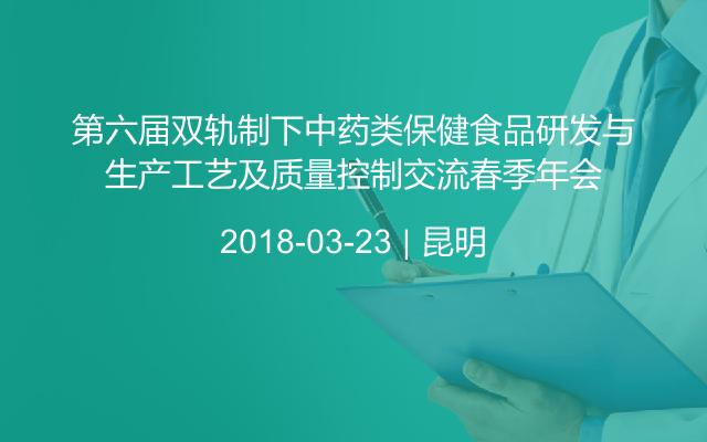 第六届双轨制下中药类保健食品研发与生产工艺及质量控制交流春季年会