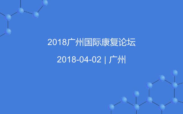2018广州国际康复论坛