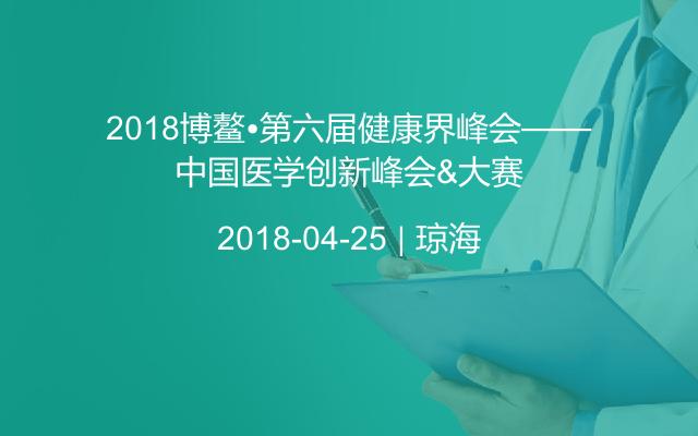 2018博鰲?第六屆健康界峰會——中國醫學創新峰會&大賽