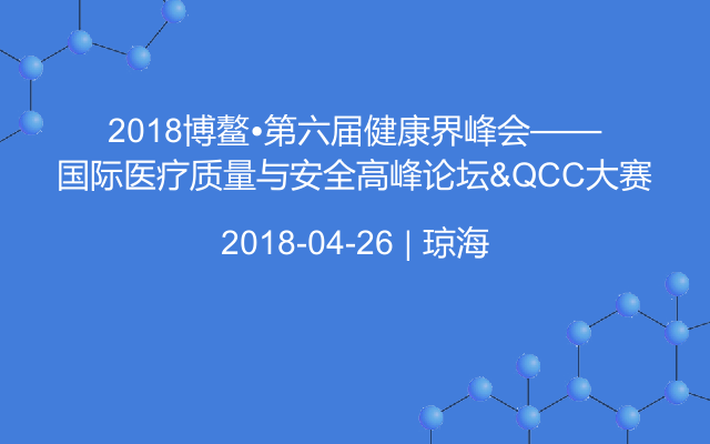 2018博鰲?第六屆健康界峰會——國際醫療質量與安全高峰論壇&QCC大賽