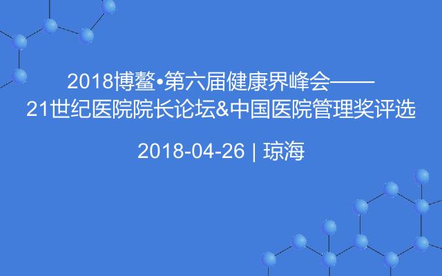2018博鳌•第六届健康界峰会——21世纪医院院长论坛&中国医院管理奖评选