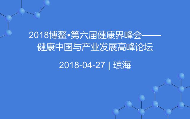 2018博鰲?第六屆健康界峰會——健康中國與產業發展高峰論壇