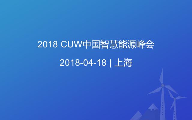 2018 CUW中国智慧能源峰会