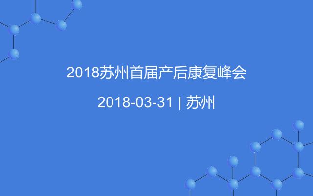 2018苏州首届产后康复峰会