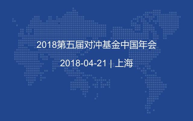 2018第五届对冲基金中国年会