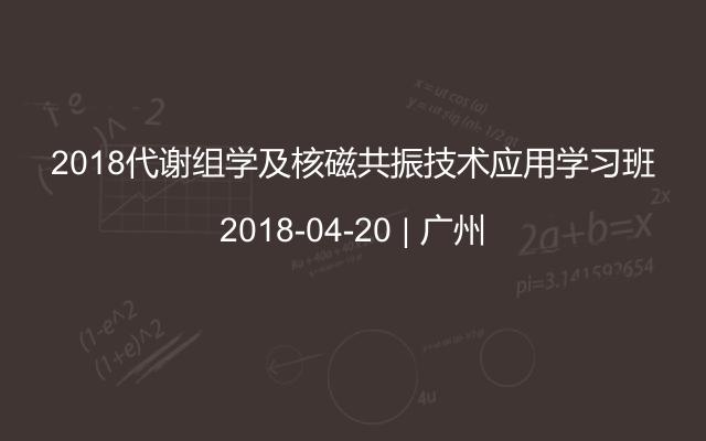 2018代谢组学及核磁共振技术应用学习班