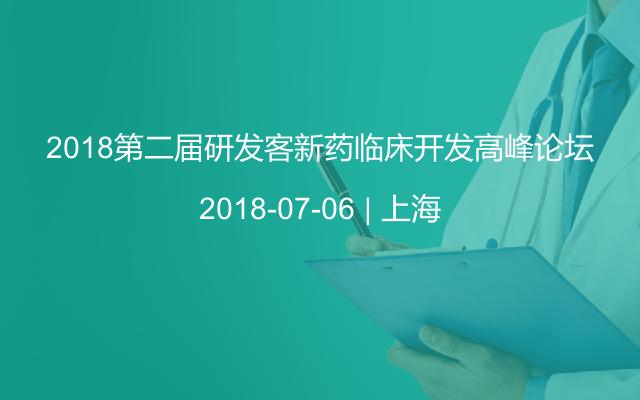 2018第二届研发客新药临床开发高峰论坛