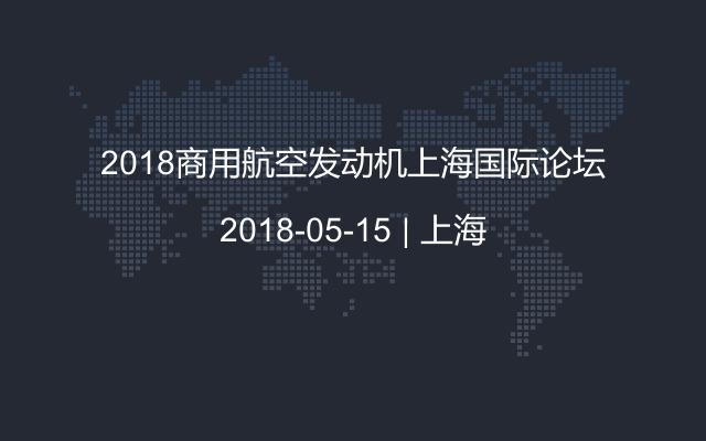 2018商用航空发动机上海国际论坛