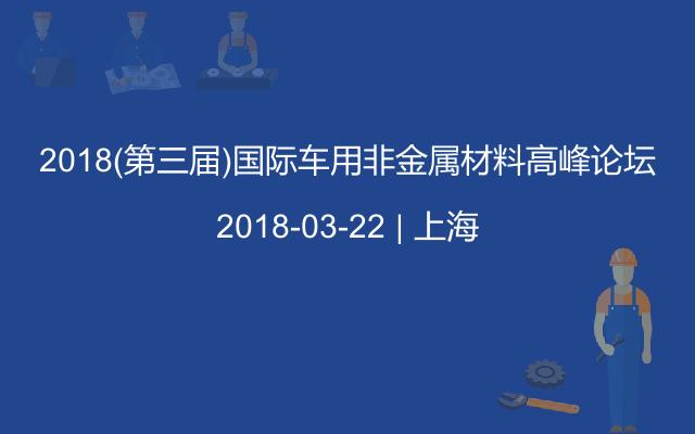 2018(第三届)国际车用非金属材料高峰论坛