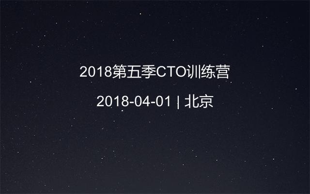2018第五季CTO训练营