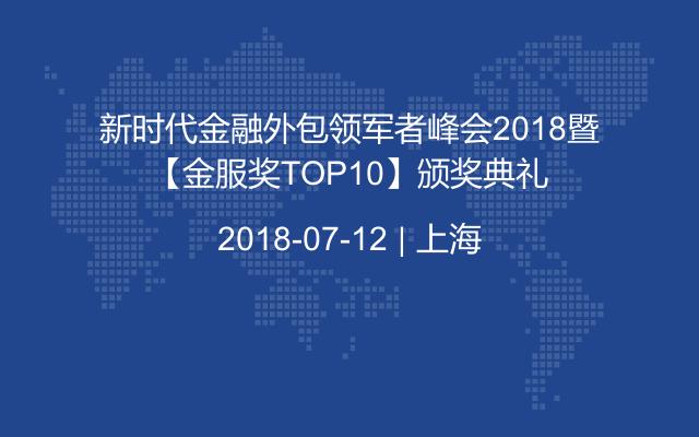 新时代金融外包领军者峰会2018暨【金服奖TOP10】颁奖典礼