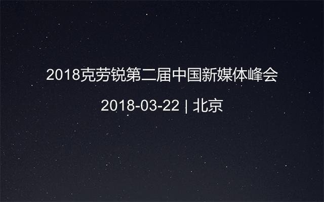 2018克劳锐第二届中国新媒体峰会