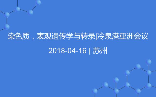 染色质,表观遗传学与转录|冷泉港亚洲会议