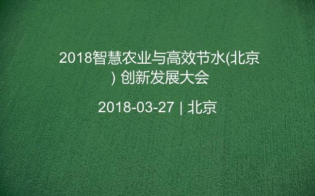 2018智慧农业与高效节水(北京)创新发展大会