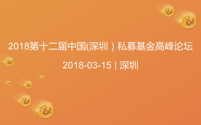 2018第十二届中国(深圳)私募基金高峰论坛