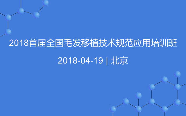 2018首届全国毛发移植技术规范应用培训班
