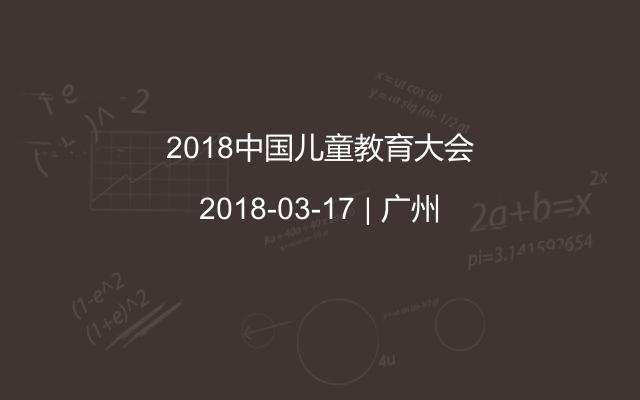 2018中国儿童教育大会