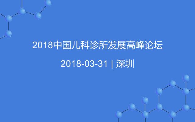 2018中国儿科诊所发展高峰论坛