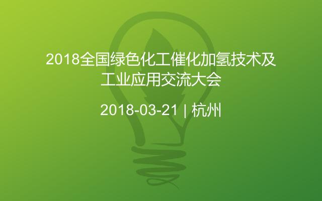 2018全国绿色化工催化加氢技术及工业应用交流大会