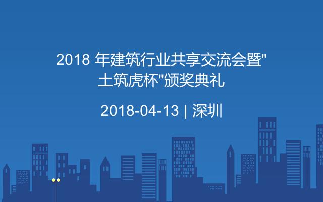 """2018 年建筑行业共享交流会暨""""土筑虎杯""""颁奖典礼"""