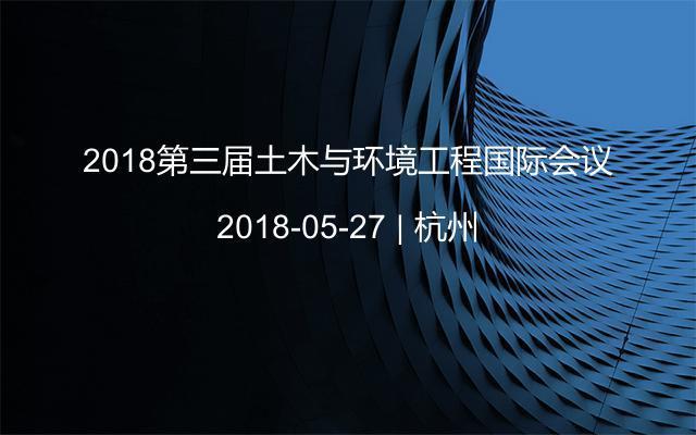 2018第三届土木与环境工程国际会议