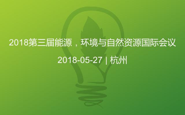 2018第三届能源,环境与自然资源国际会议