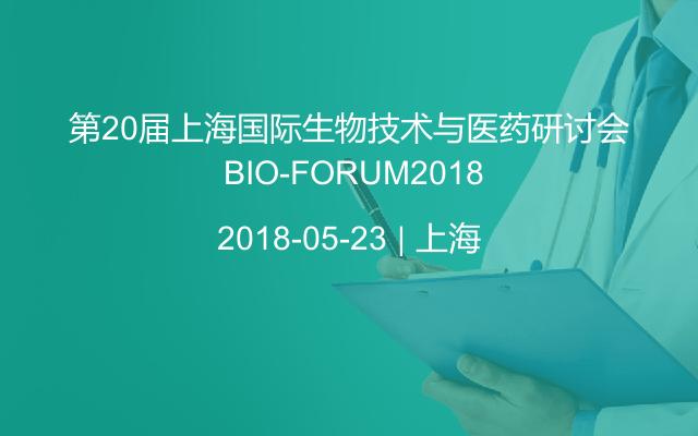 第20届上海国际生物技术与医药研讨会 BIO-FORUM2018