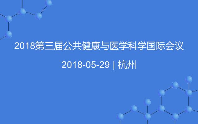 2018第三届公共健康与医学科学国际会议