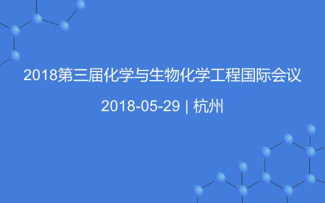 2018第三届化学与生物化学工程国际会议