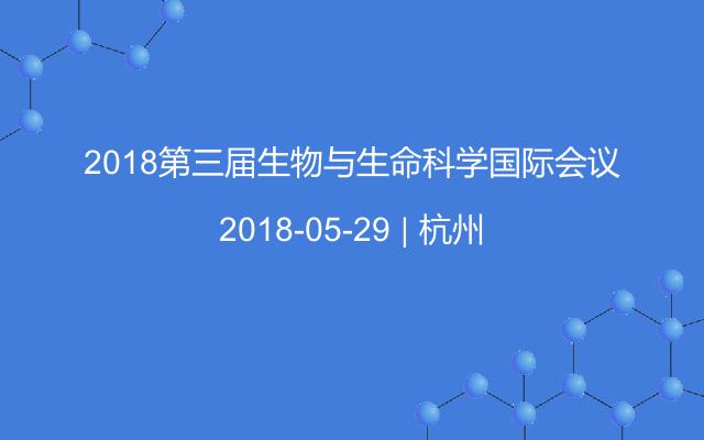2018第三届生物与生命科学国际会议
